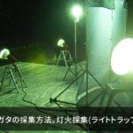 オオクワガタの採集方法。灯火採集(ライトトラップ)の様子