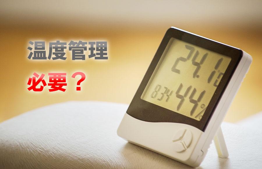 温度管理は必要?