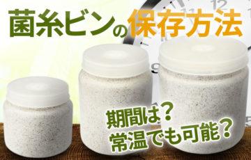 菌糸ビンの保存方法について【保存期間は?常温でも可能?】